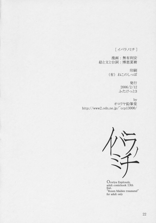 Ibara no Michi | Path of Thorns 20