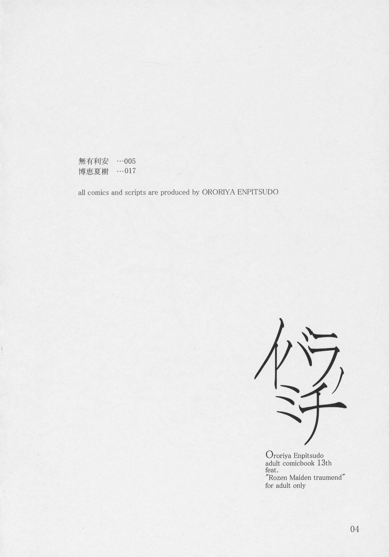 Ibara no Michi | Path of Thorns 2