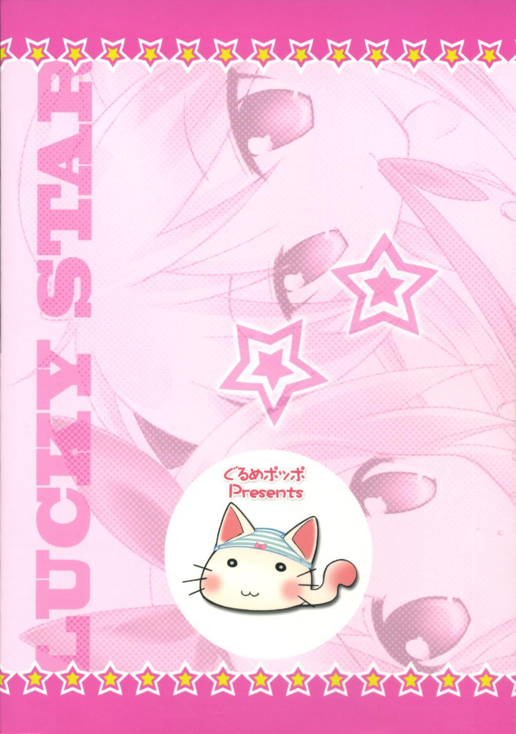 Wai☆Star 17