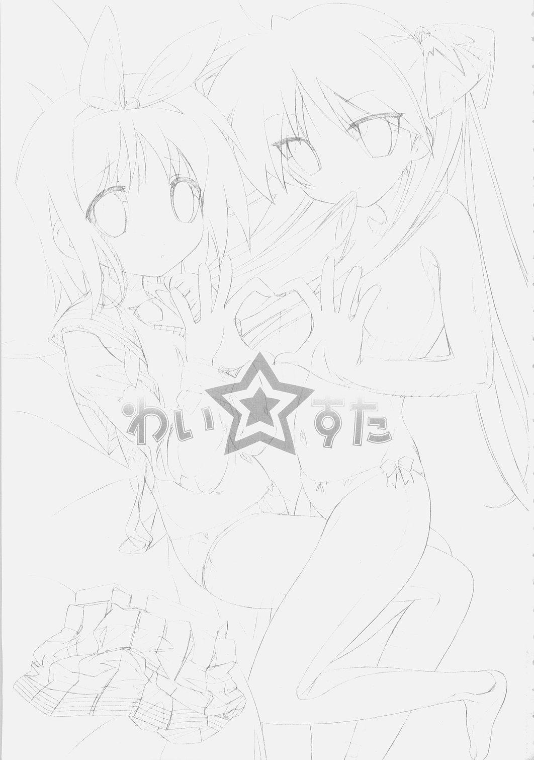 Wai☆Star 1