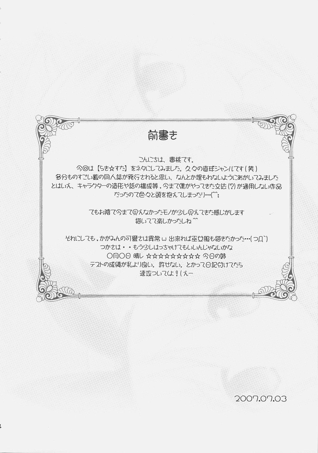Wai☆Star 2