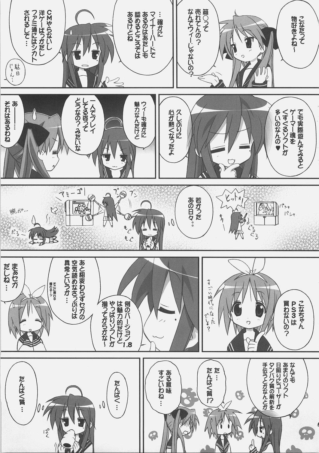 Wai☆Star 7