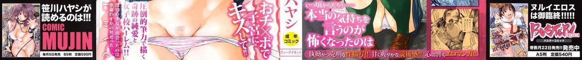 [Sasagawa Hayashi] Zutto Isshoni - Our Eternity Love Ch. 2-6 [English] [DGB] 1
