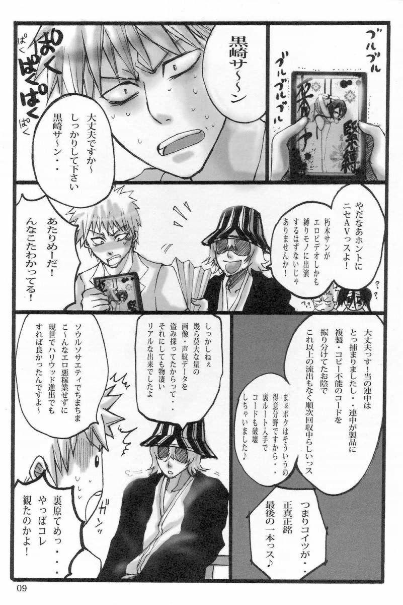 Kuchiki Rukia Kinbaku 7