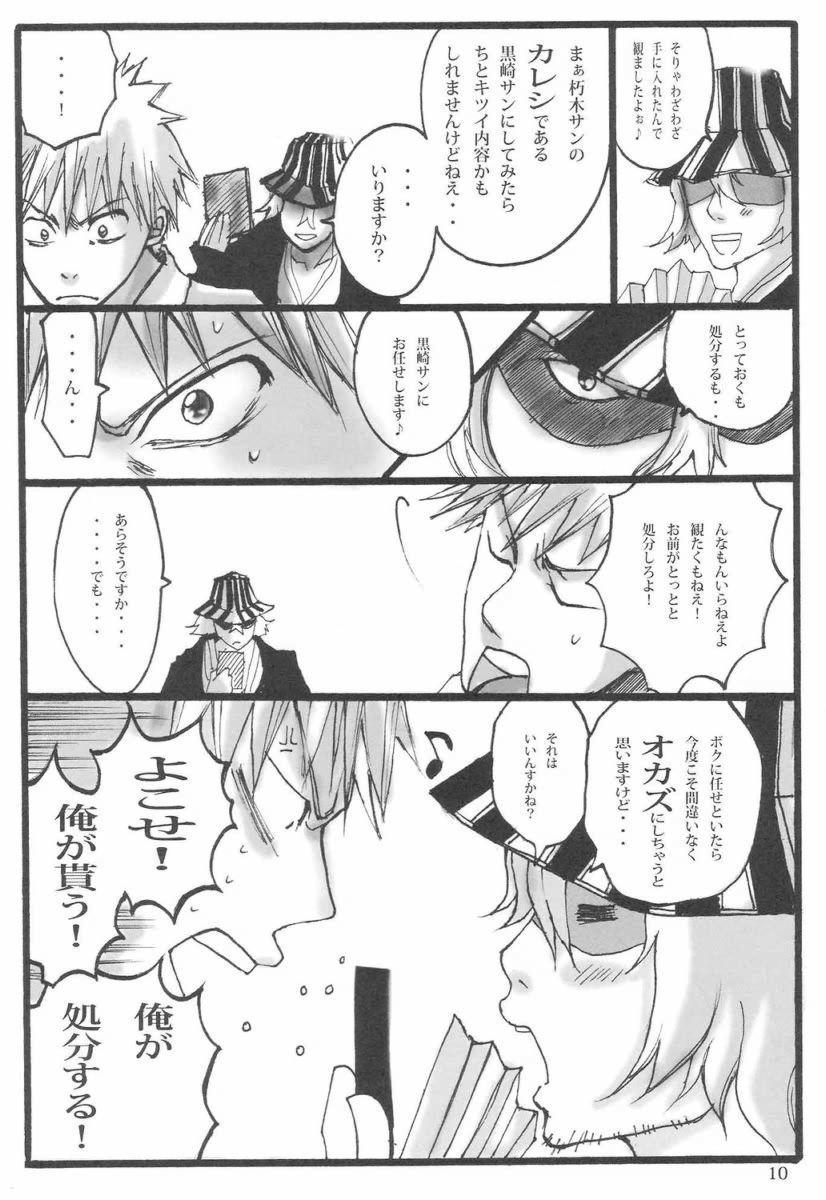 Kuchiki Rukia Kinbaku 8