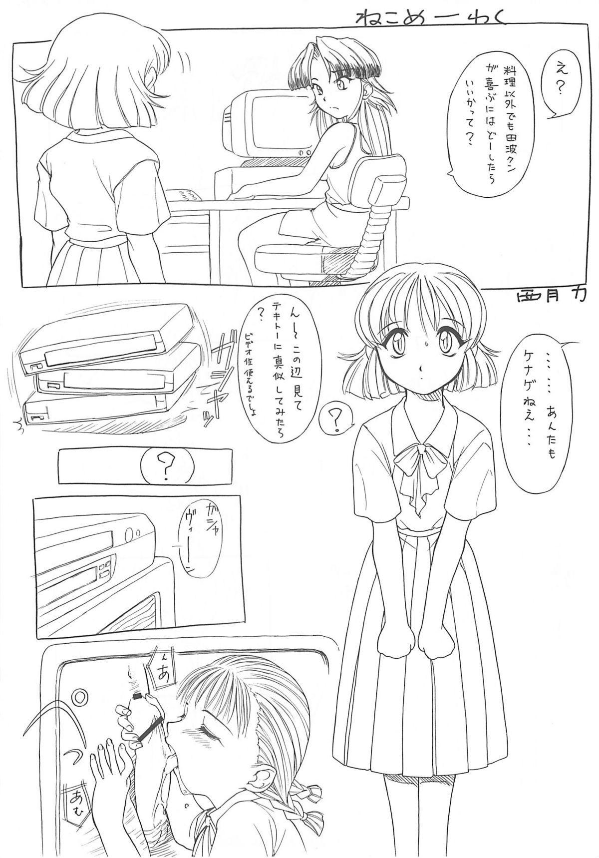 Nishitsuki Recycle 21