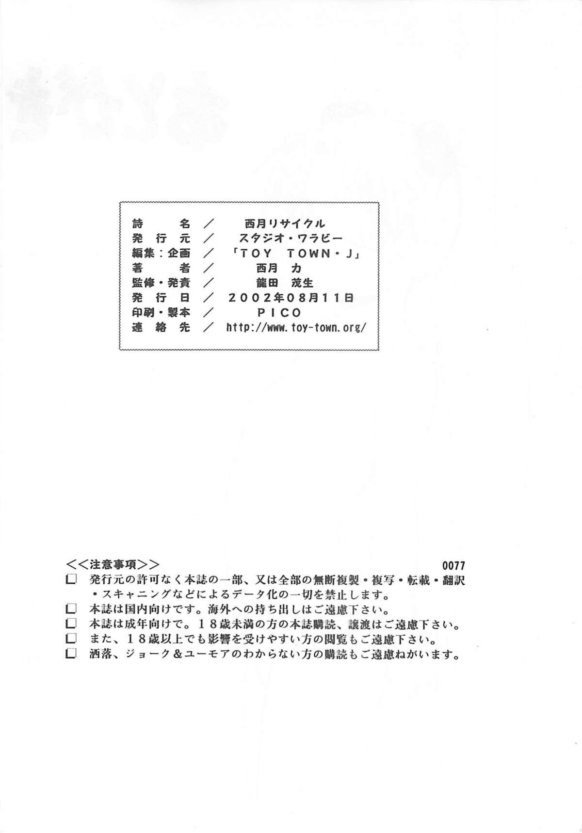 Nishitsuki Recycle 58