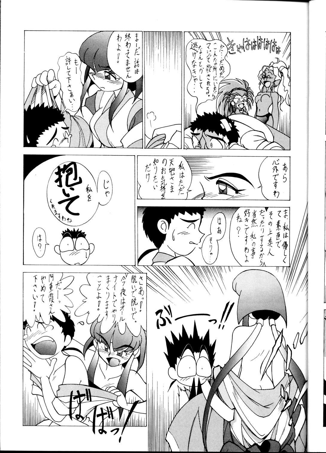 Tenchi Muyou! Sample Vol 6 9