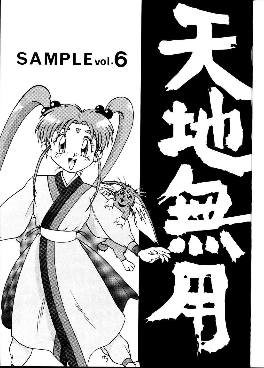 Tenchi Muyou! Sample Vol 6 1
