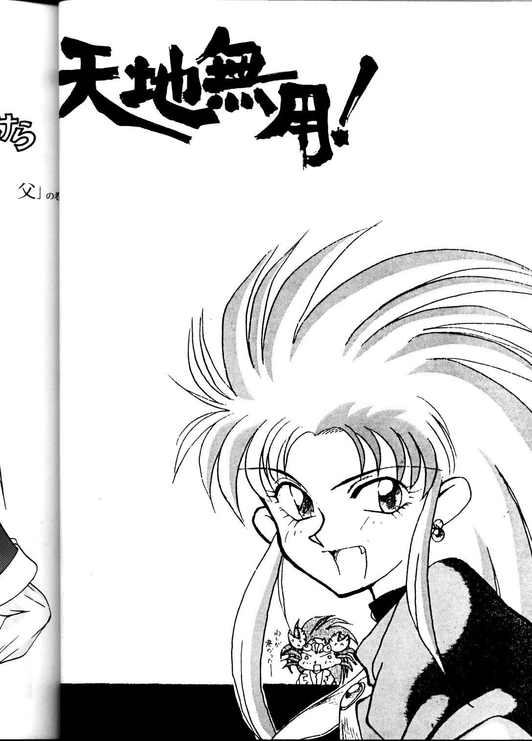 Tenchi Muyou! Sample Vol 6 28
