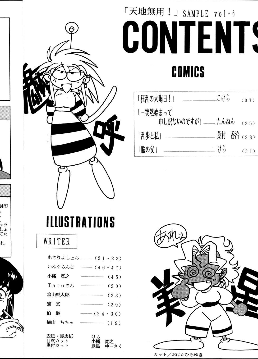 Tenchi Muyou! Sample Vol 6 2