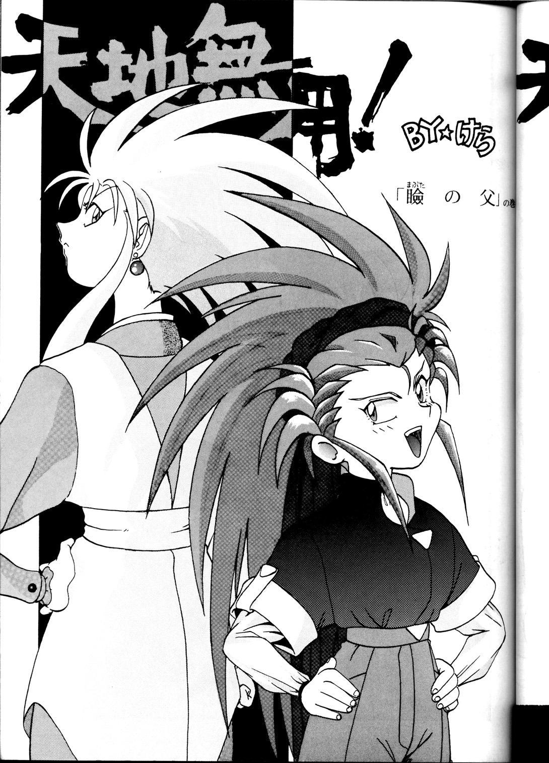 Tenchi Muyou! Sample Vol 6 29