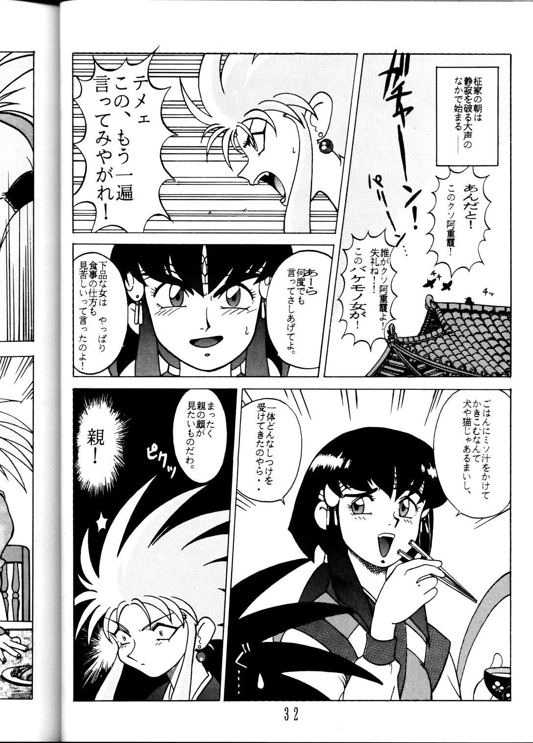 Tenchi Muyou! Sample Vol 6 30