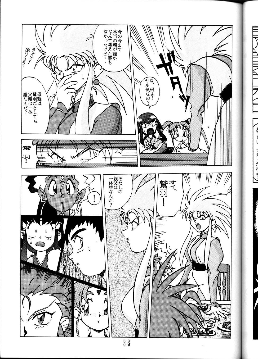 Tenchi Muyou! Sample Vol 6 31