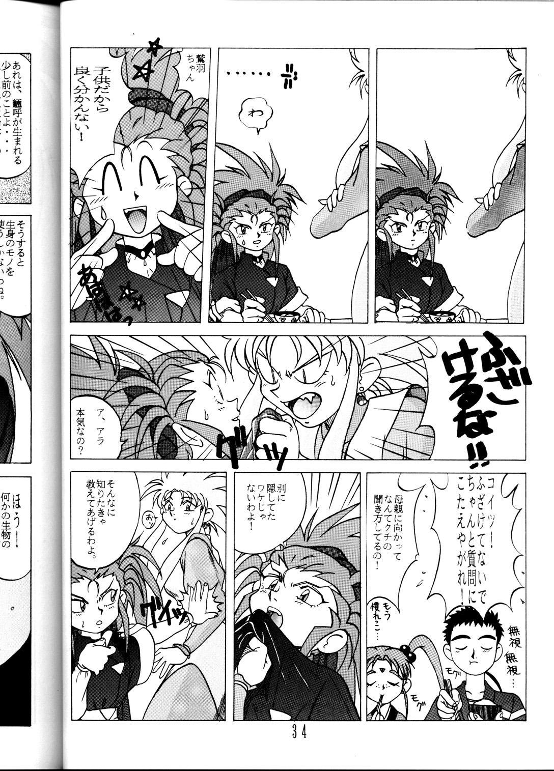 Tenchi Muyou! Sample Vol 6 32