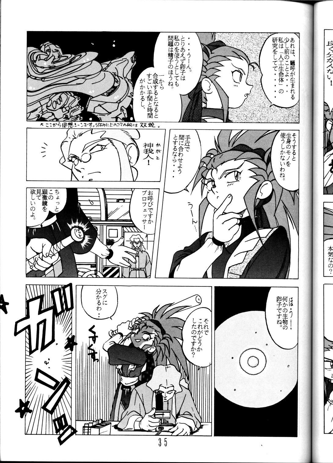 Tenchi Muyou! Sample Vol 6 33