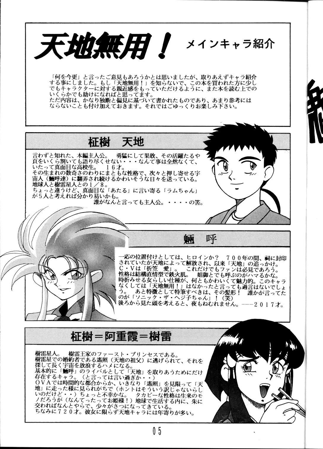 Tenchi Muyou! Sample Vol 6 3