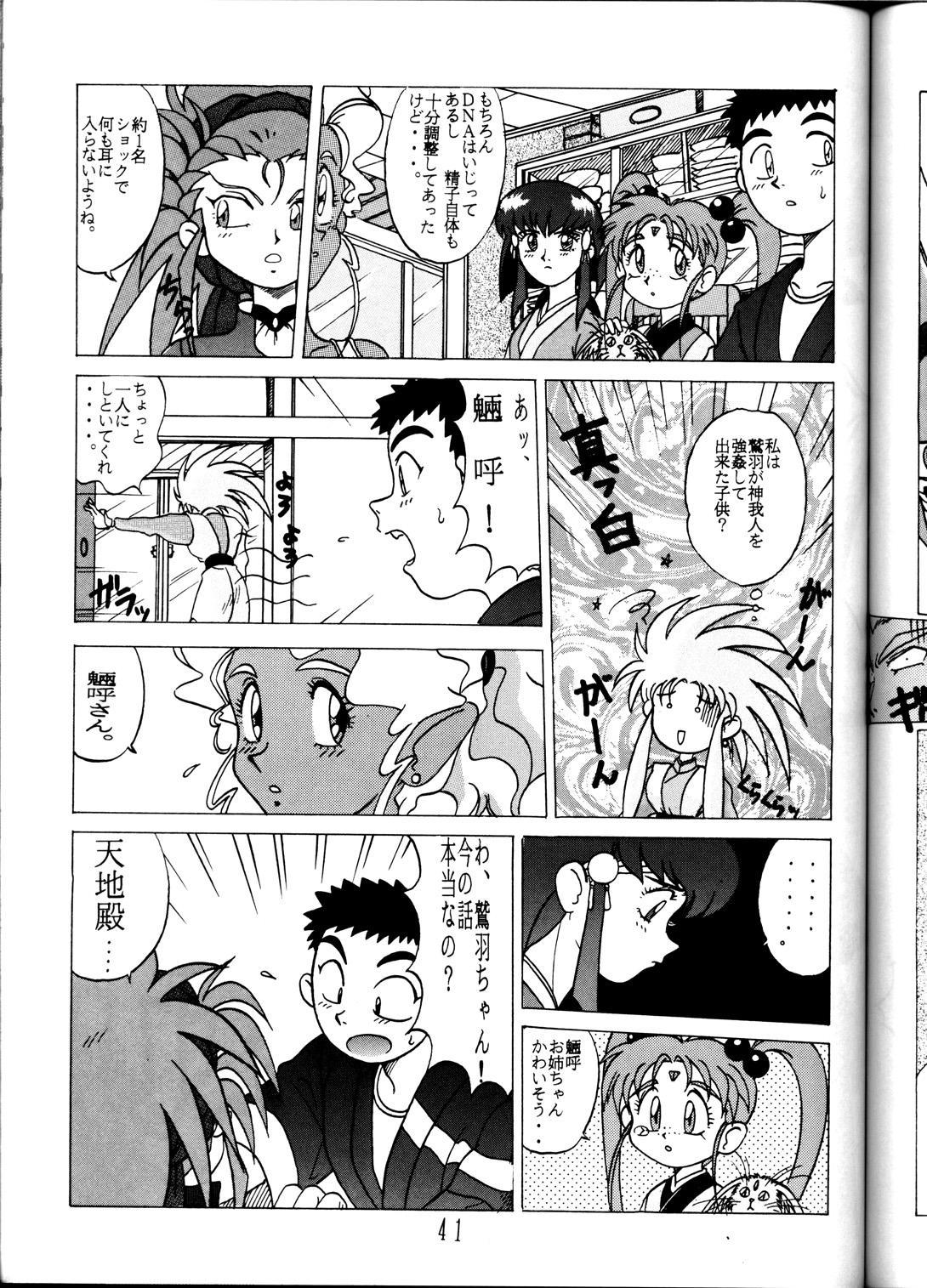 Tenchi Muyou! Sample Vol 6 39