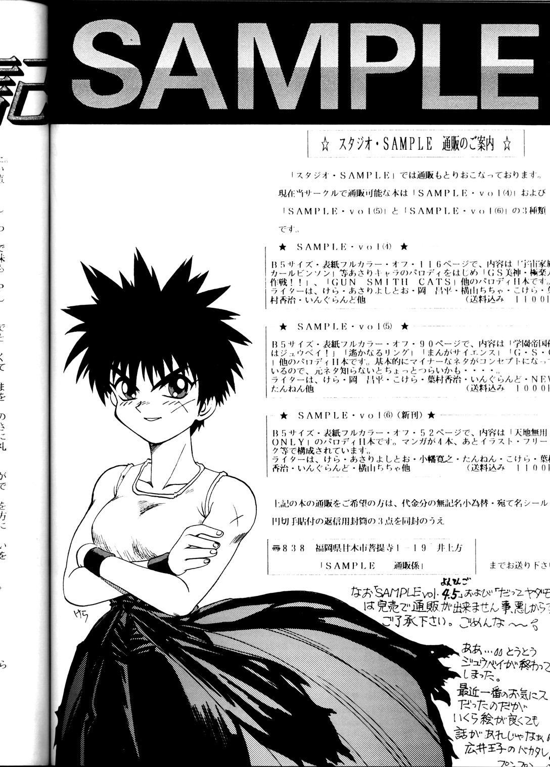 Tenchi Muyou! Sample Vol 6 46