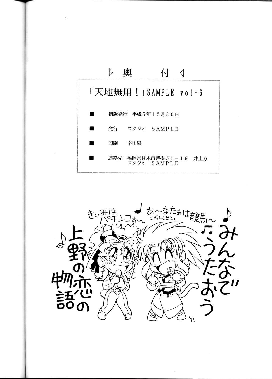 Tenchi Muyou! Sample Vol 6 48