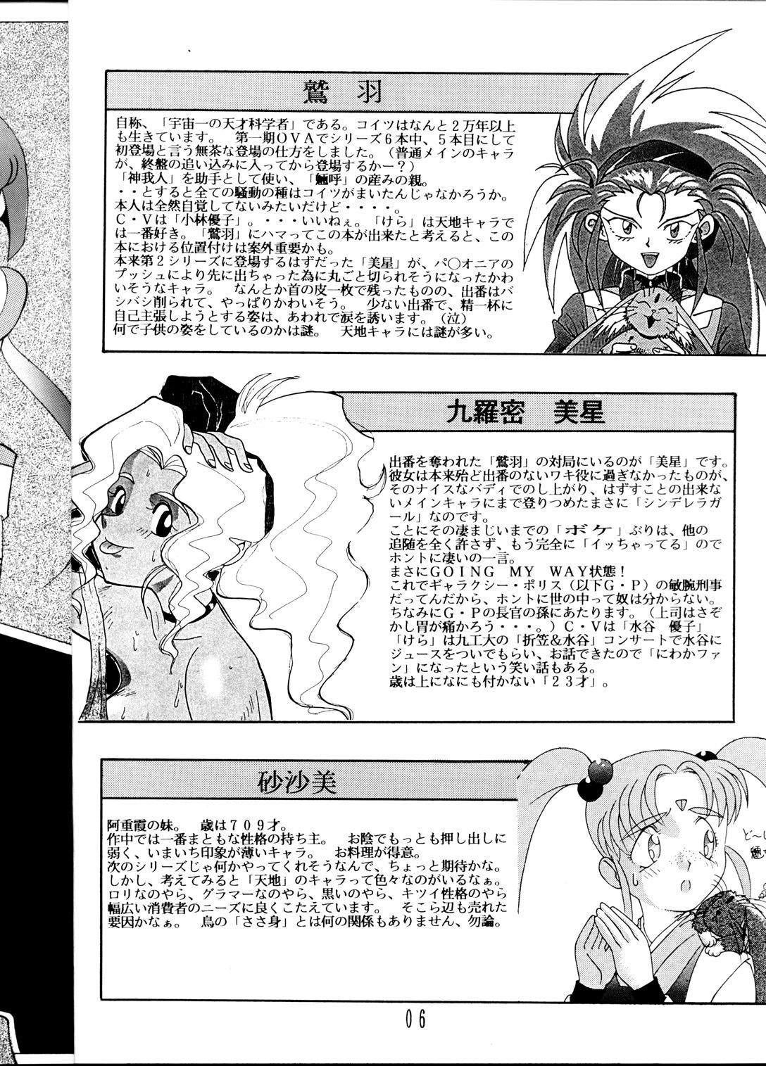 Tenchi Muyou! Sample Vol 6 4