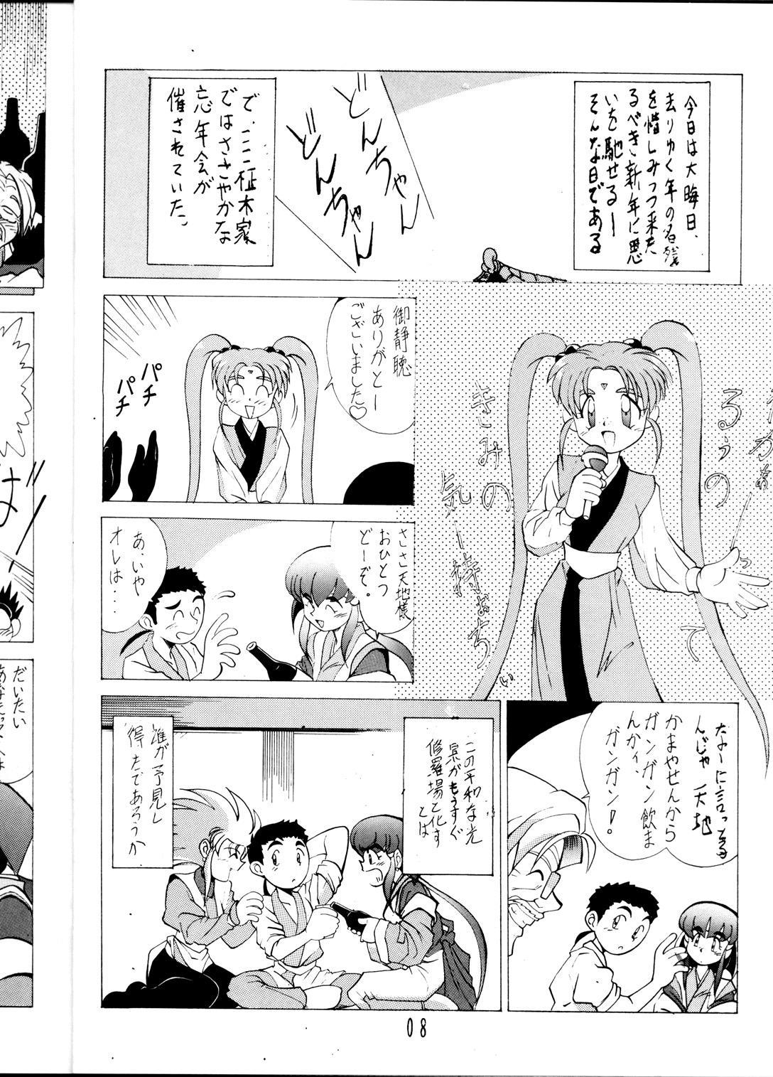 Tenchi Muyou! Sample Vol 6 6