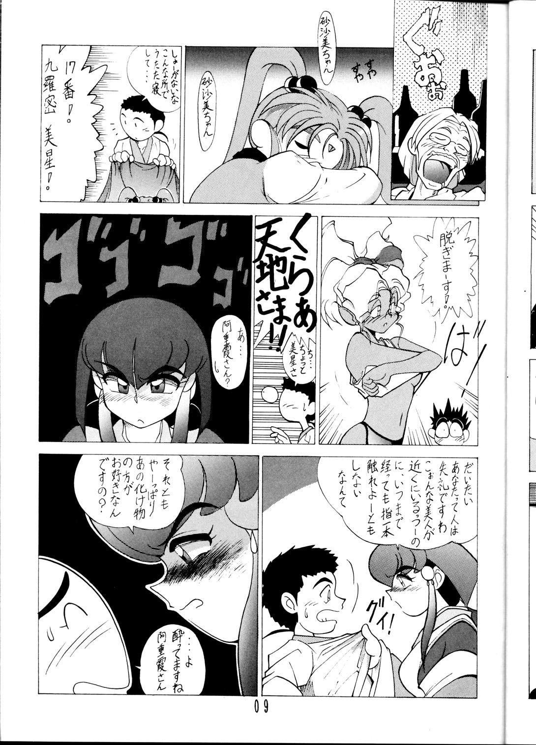 Tenchi Muyou! Sample Vol 6 7