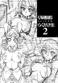 Angel's stroke 34 Kusanagi Tonbo Chotto H na Rakugaki Shuu 2 1