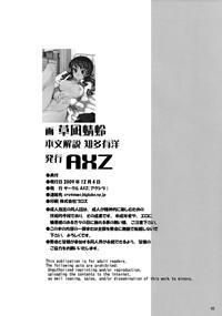 Angel's stroke 34 Kusanagi Tonbo Chotto H na Rakugaki Shuu 2 2