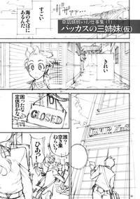 Angel's stroke 34 Kusanagi Tonbo Chotto H na Rakugaki Shuu 2 3