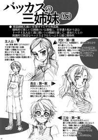 Angel's stroke 34 Kusanagi Tonbo Chotto H na Rakugaki Shuu 2 7
