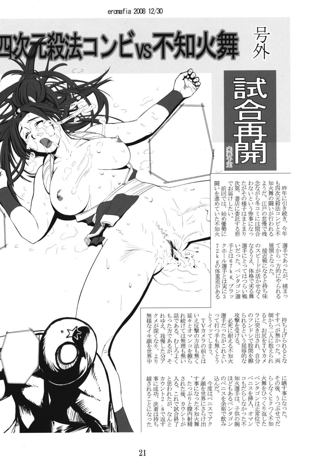 Yojigen Sappou Combi vs Shiranui Mai Round 2 19