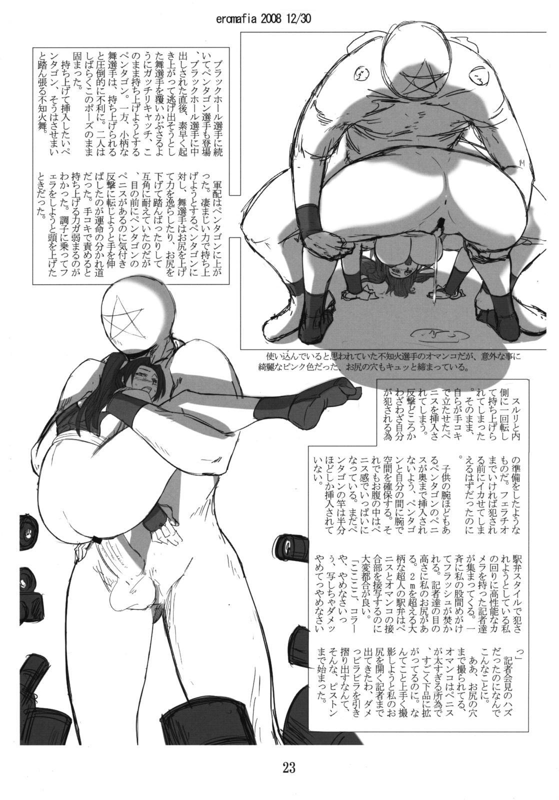 Yojigen Sappou Combi vs Shiranui Mai Round 2 21