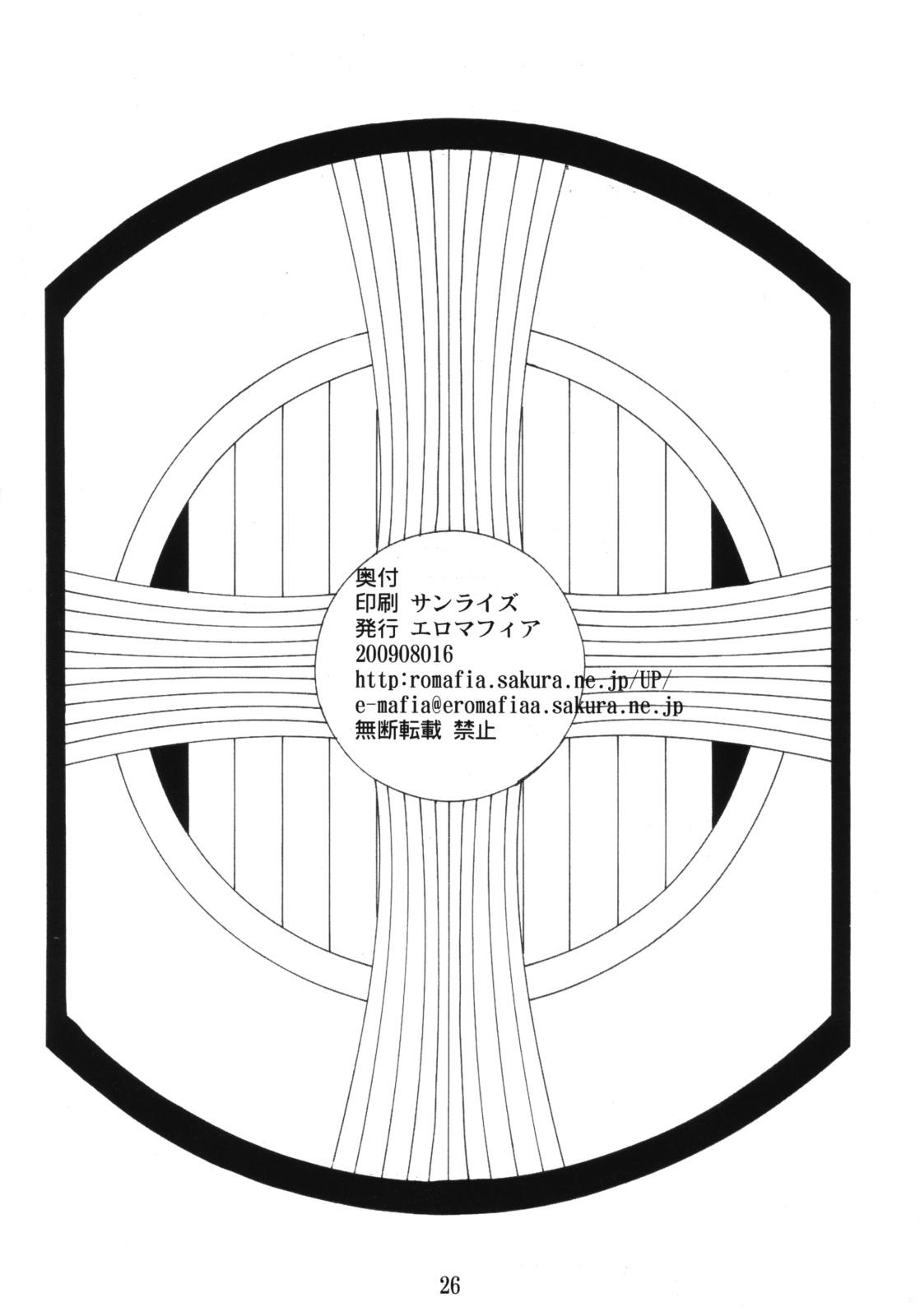 Yojigen Sappou Combi vs Shiranui Mai Round 2 24
