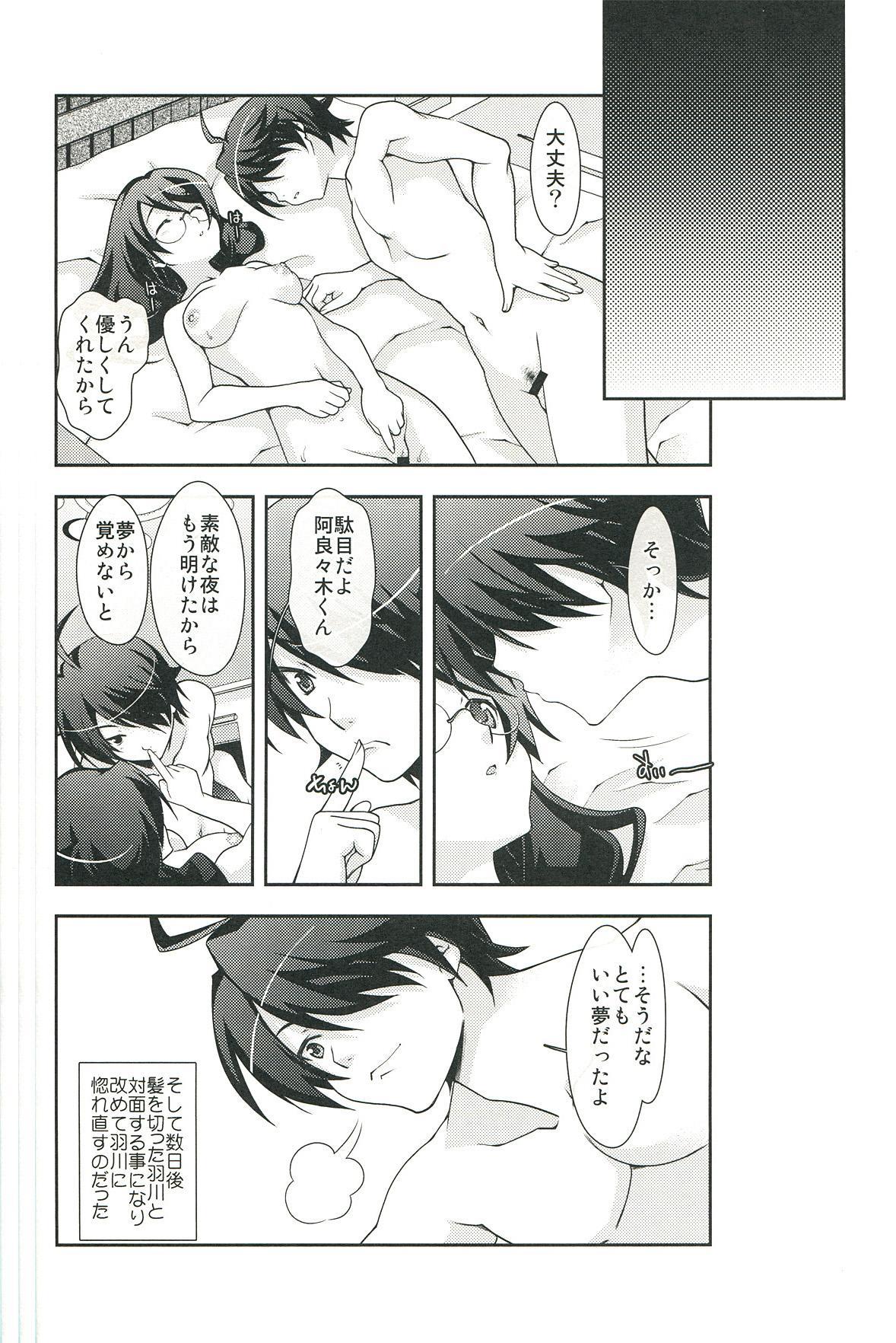 Emonogatari 19