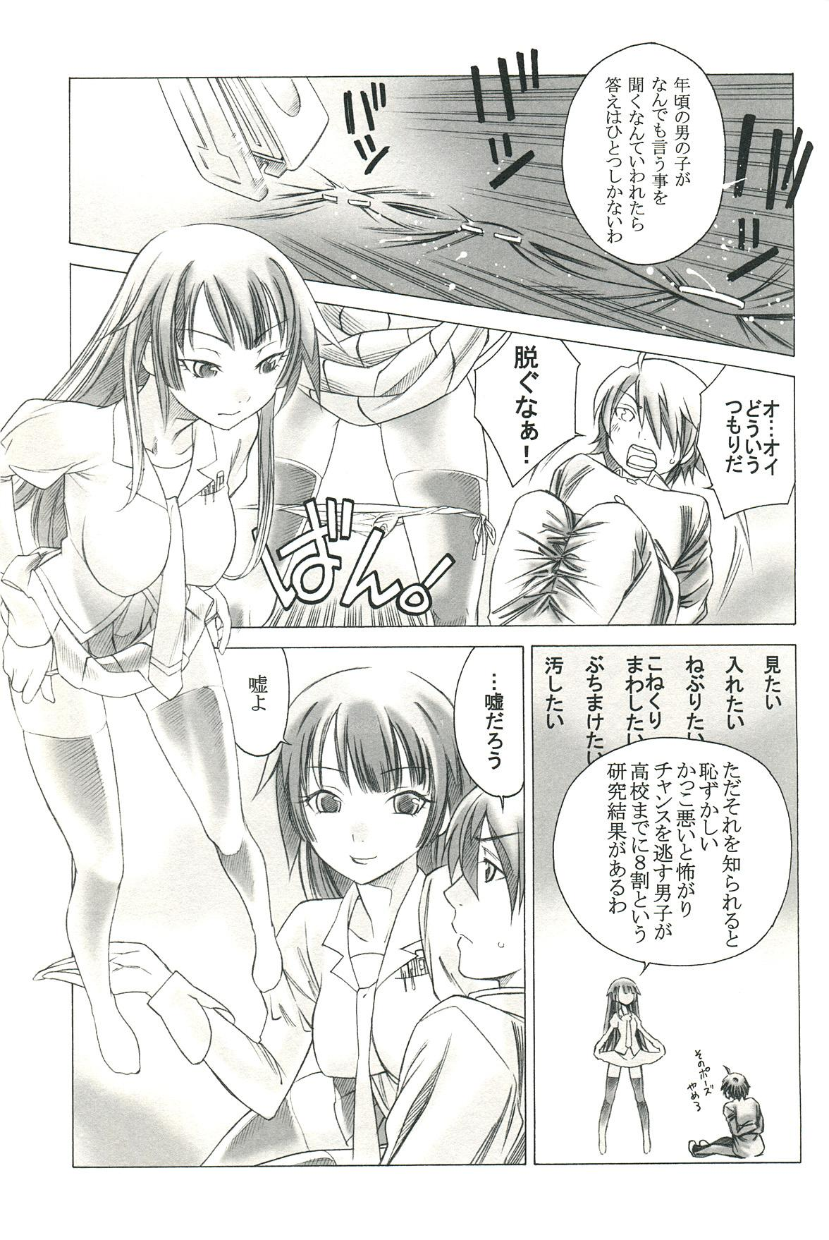 Emonogatari 22