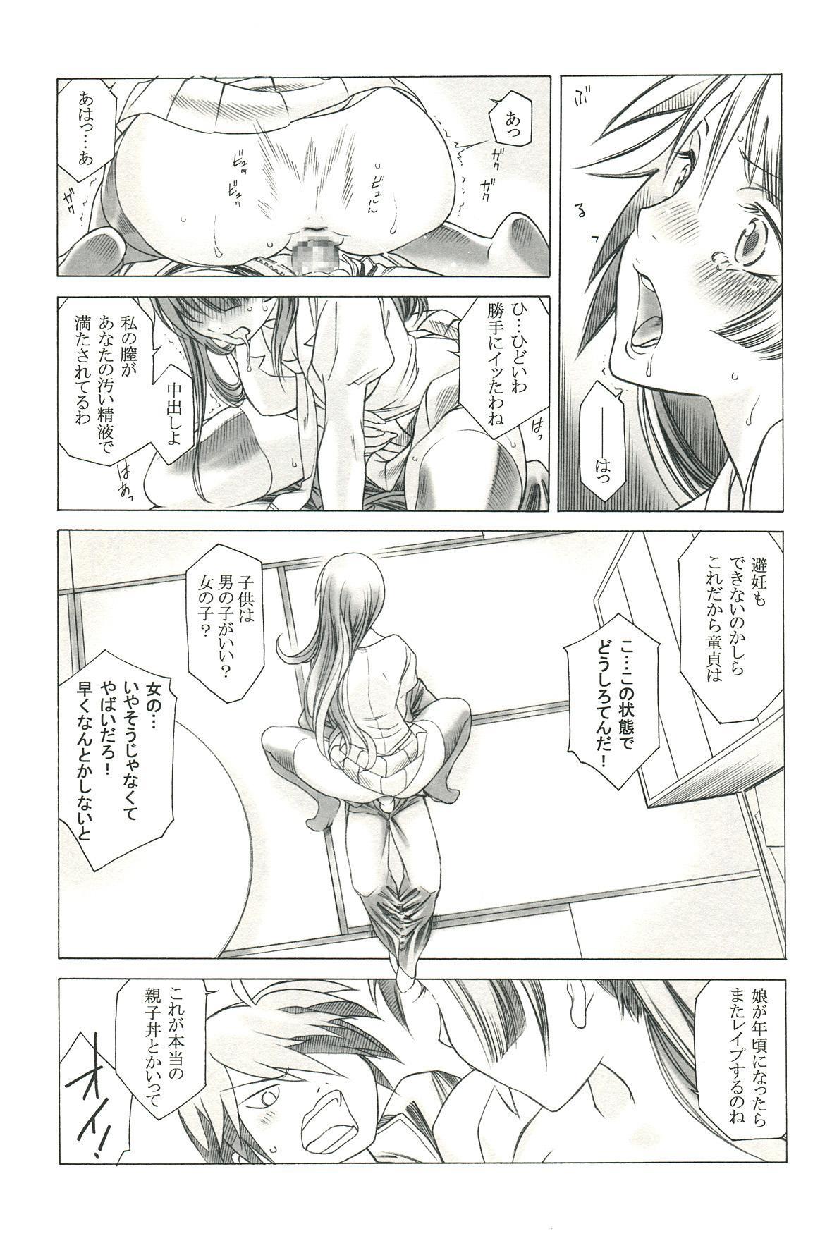 Emonogatari 26