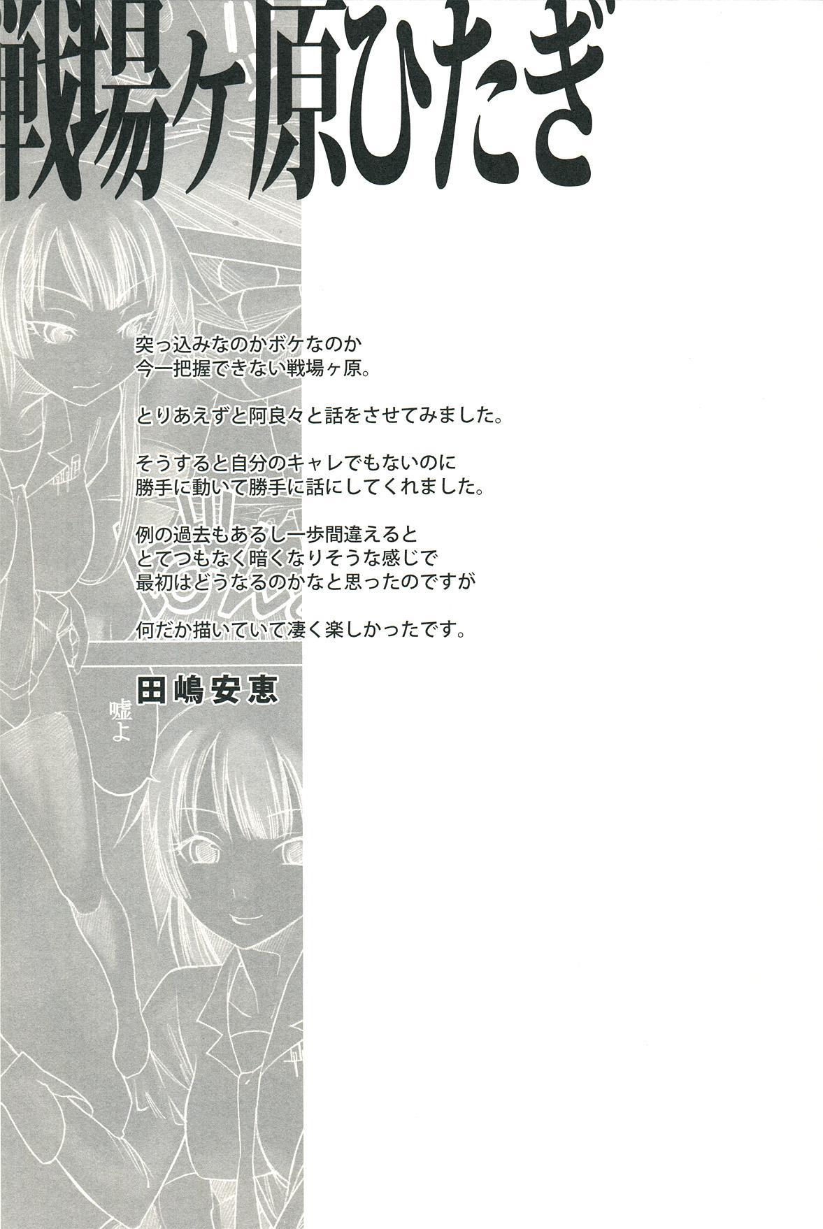 Emonogatari 30