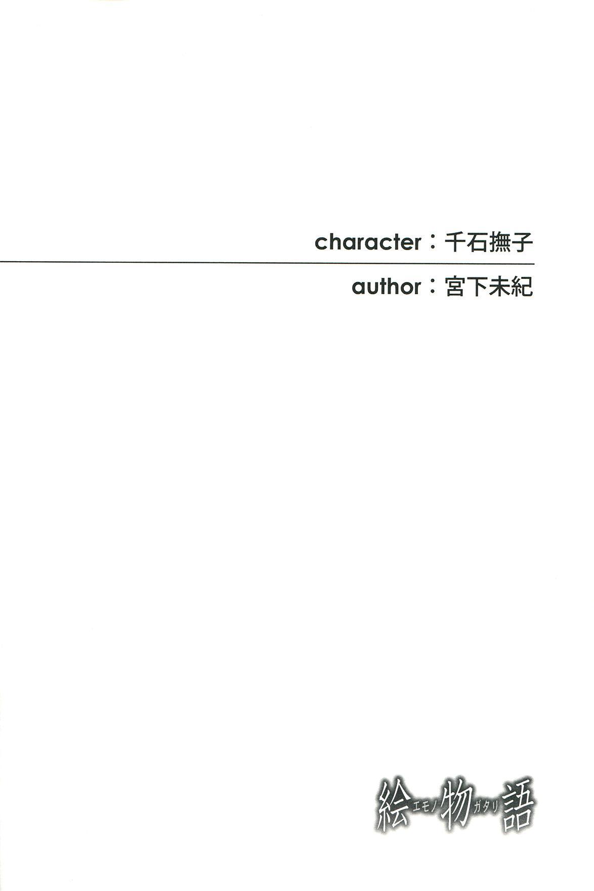 Emonogatari 31