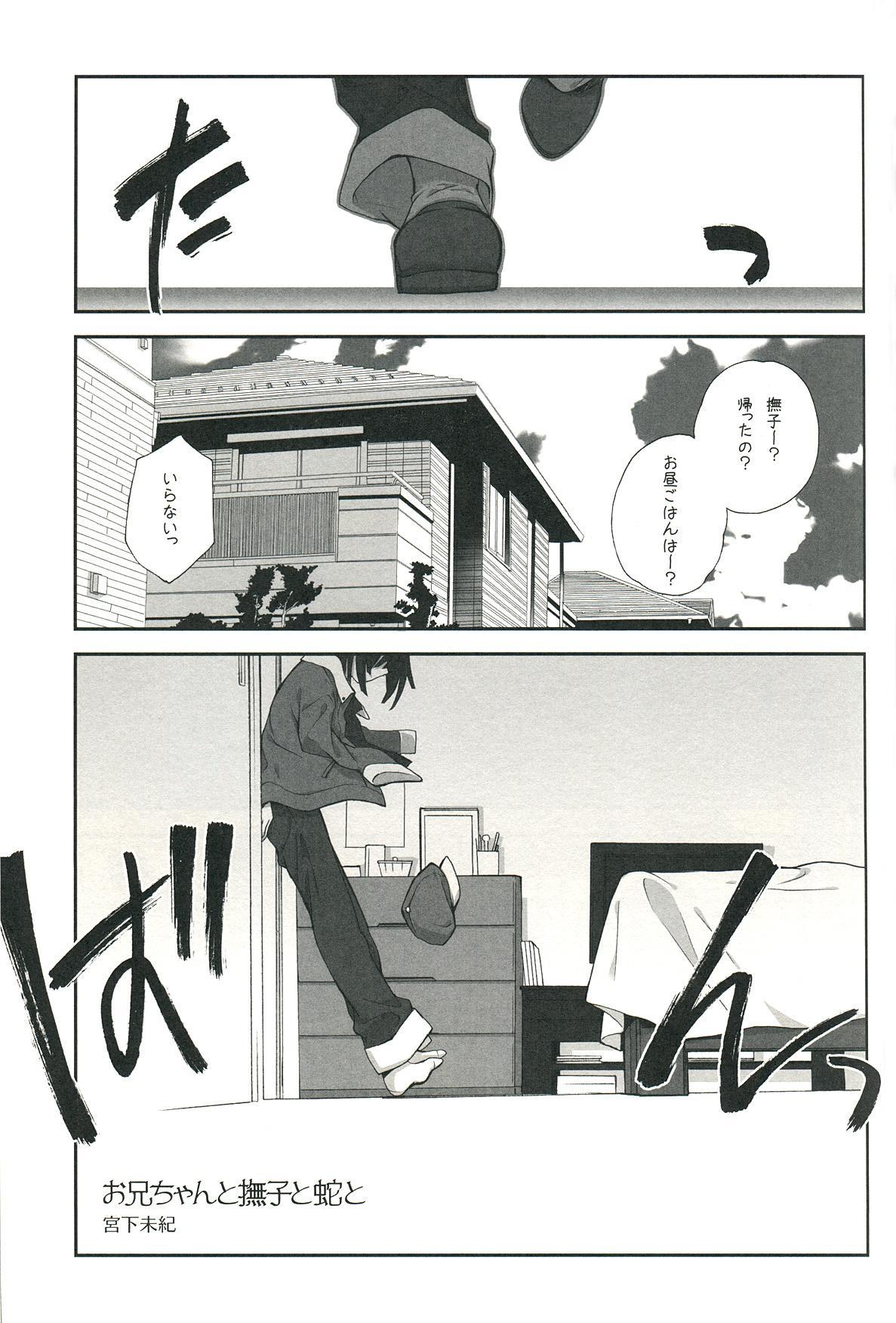 Emonogatari 32