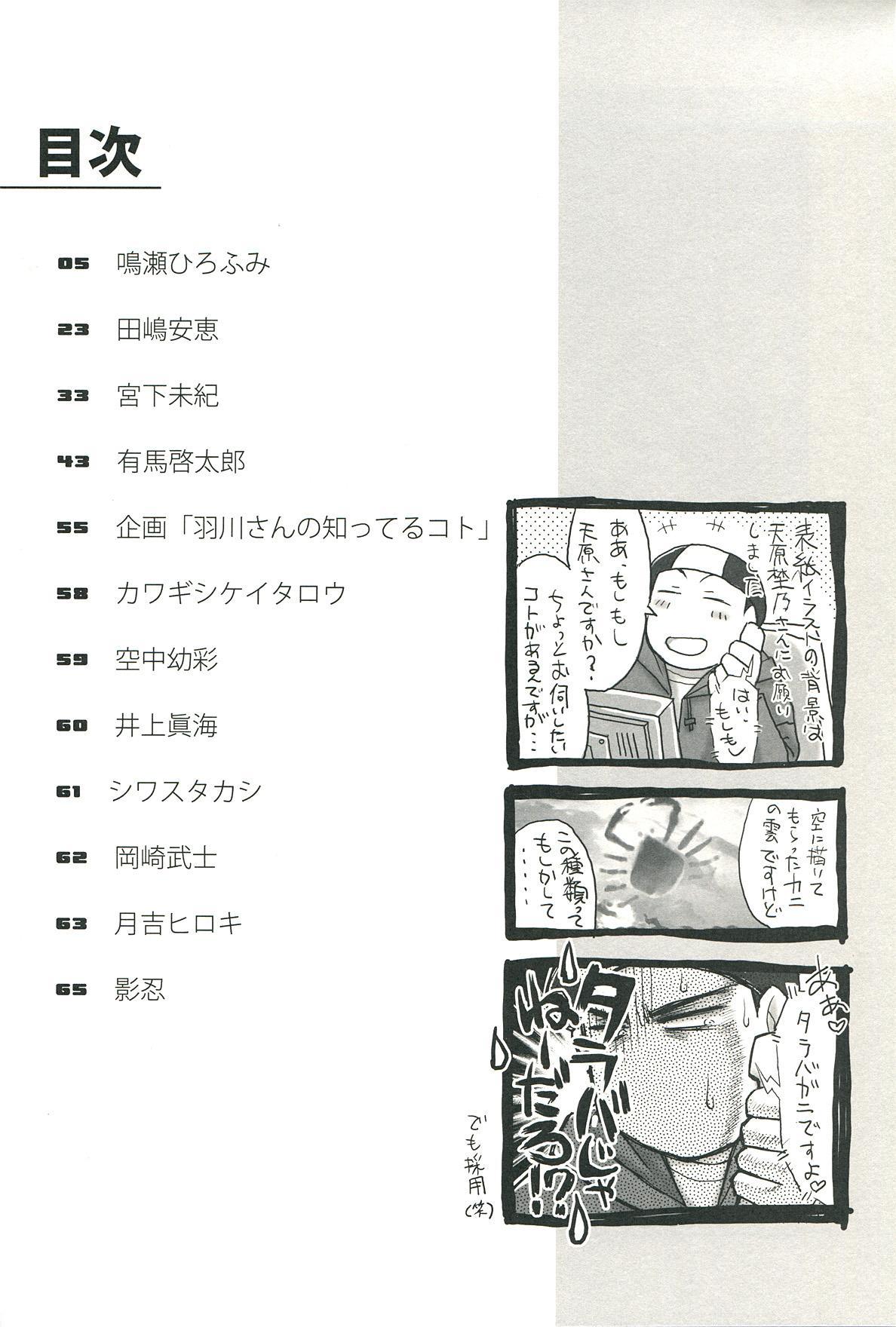 Emonogatari 3
