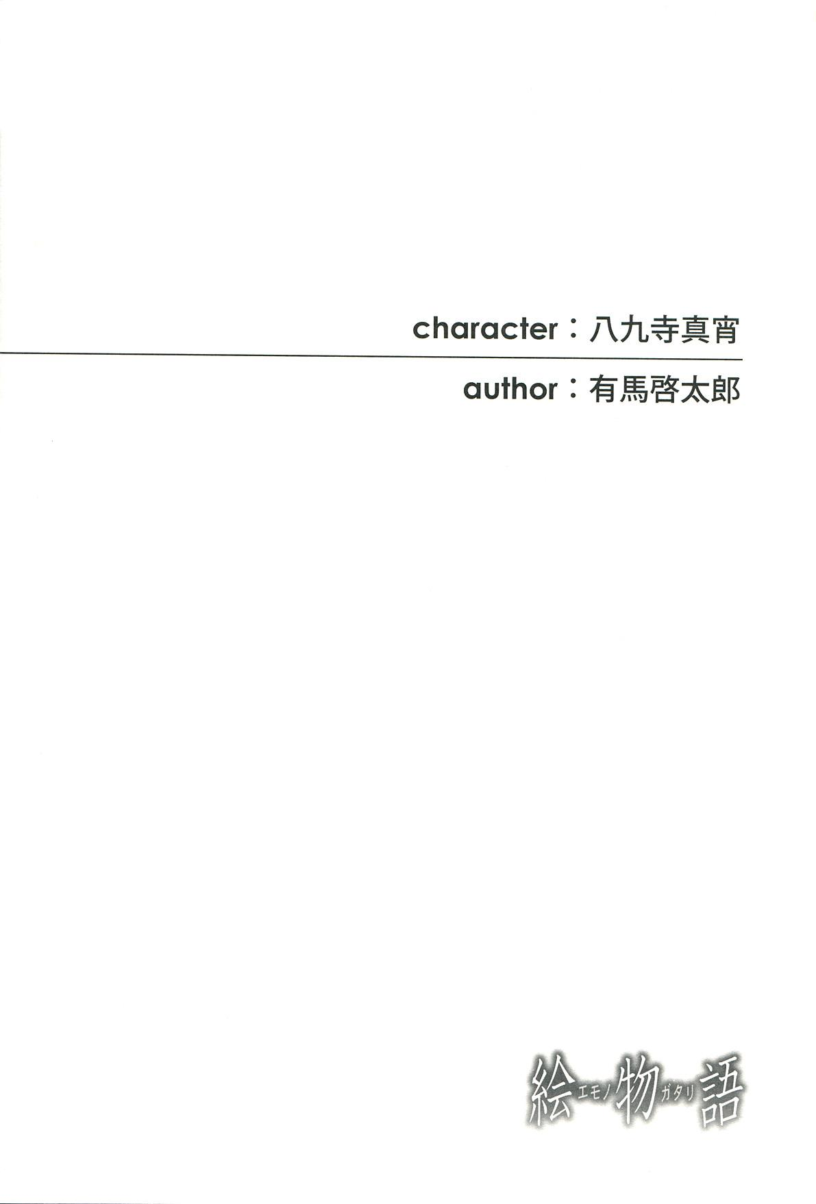 Emonogatari 41