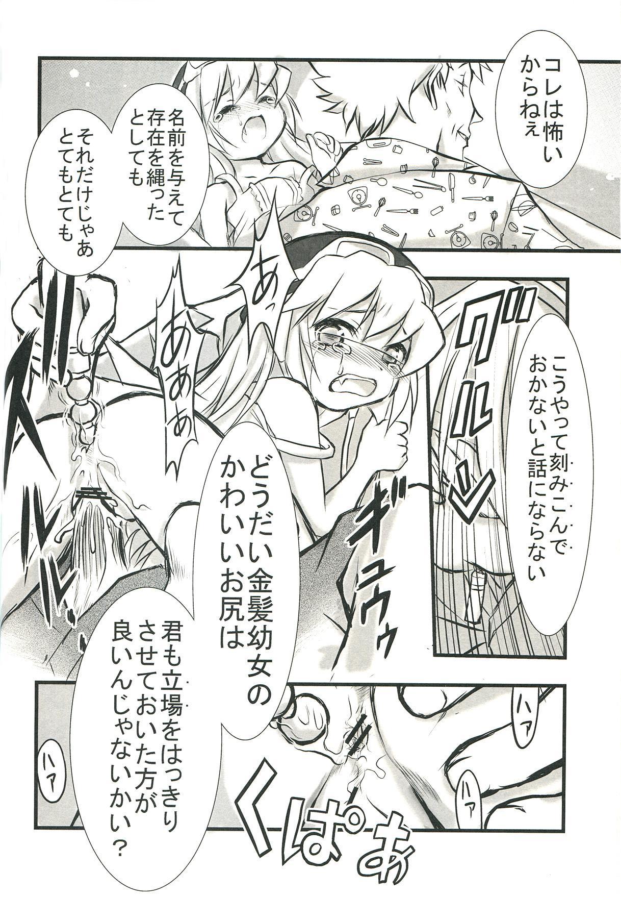 Emonogatari 43