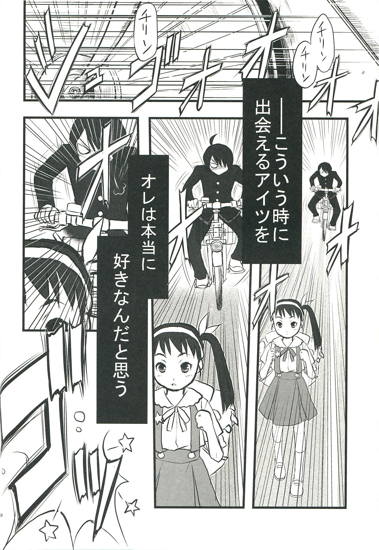 Emonogatari 45