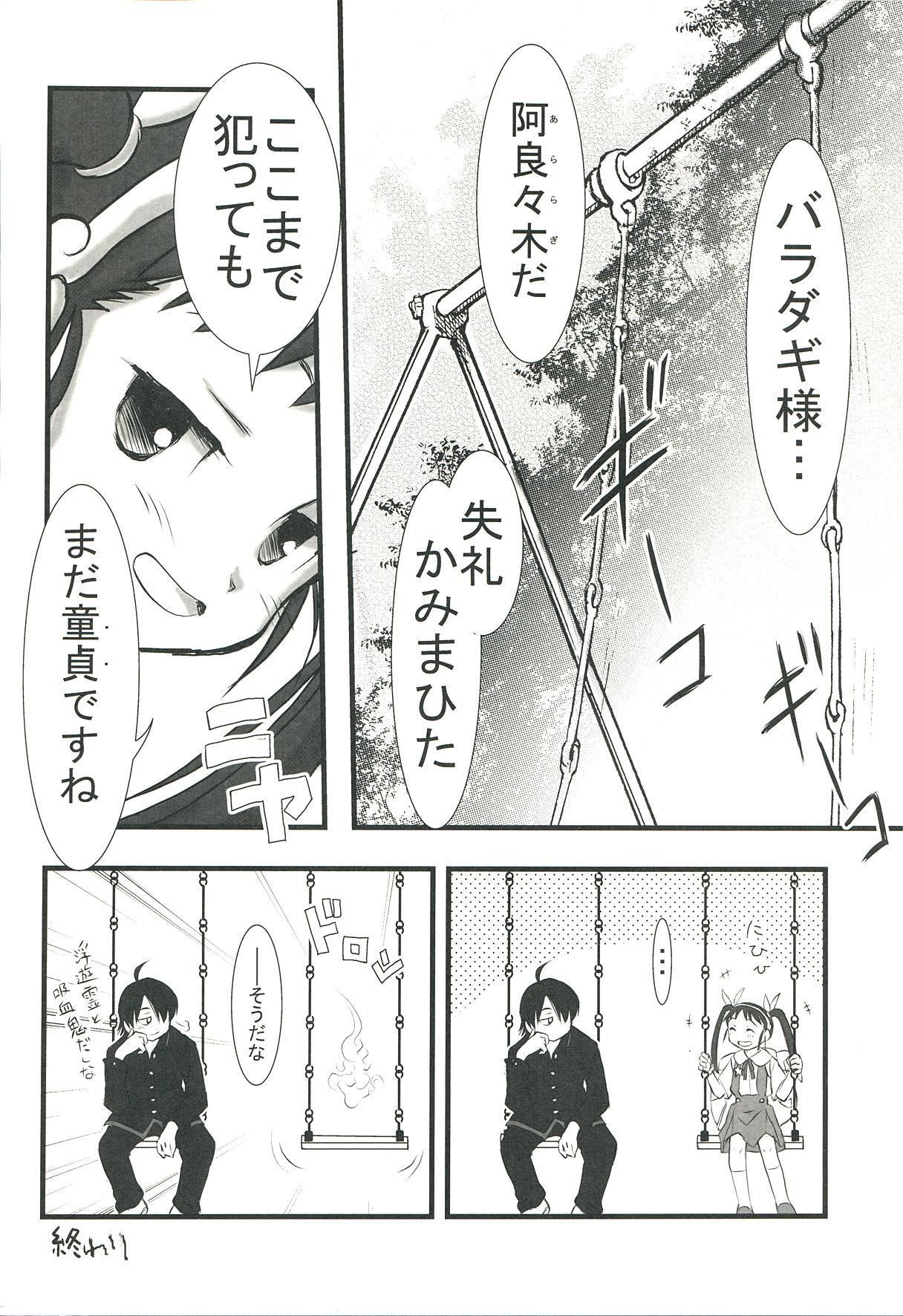 Emonogatari 51