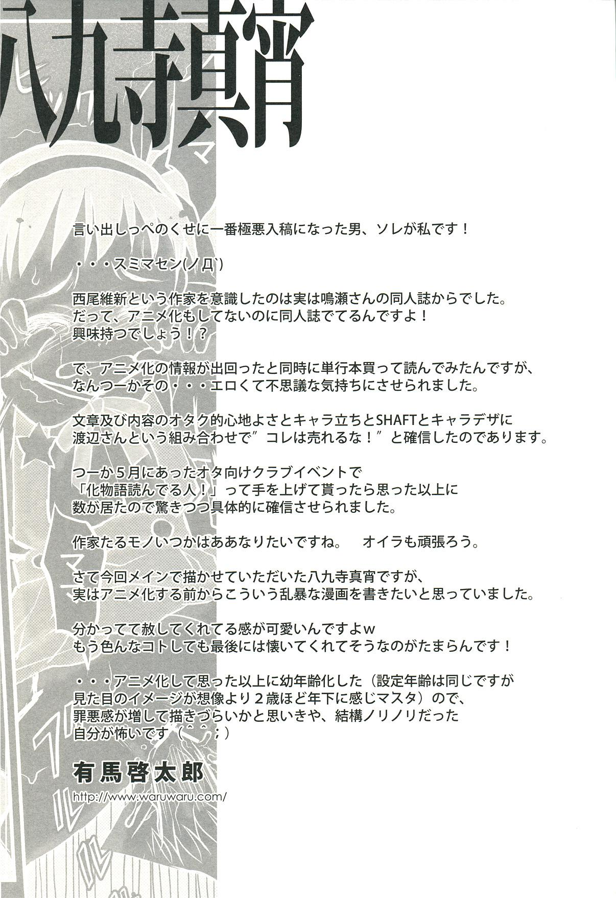 Emonogatari 52