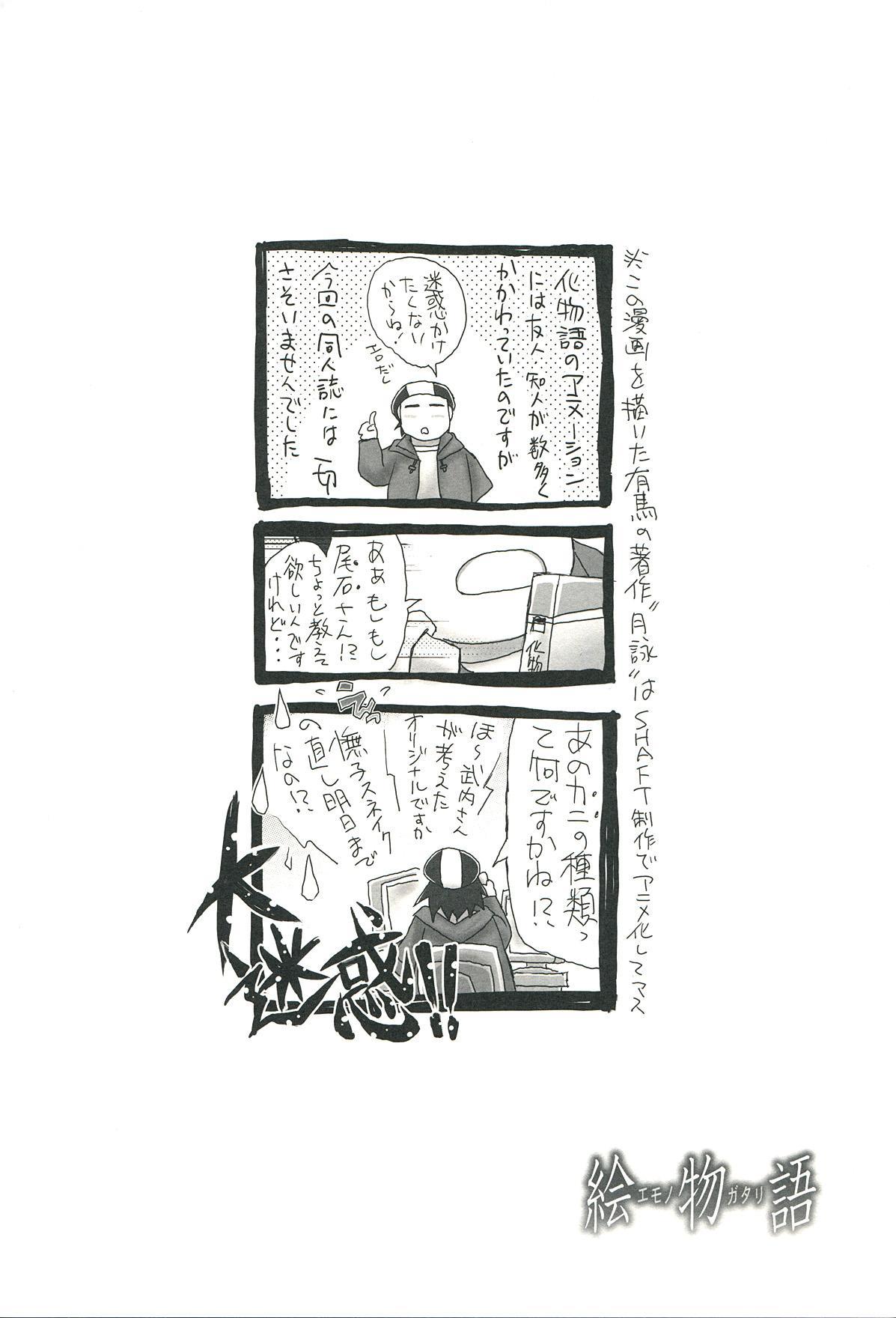 Emonogatari 53