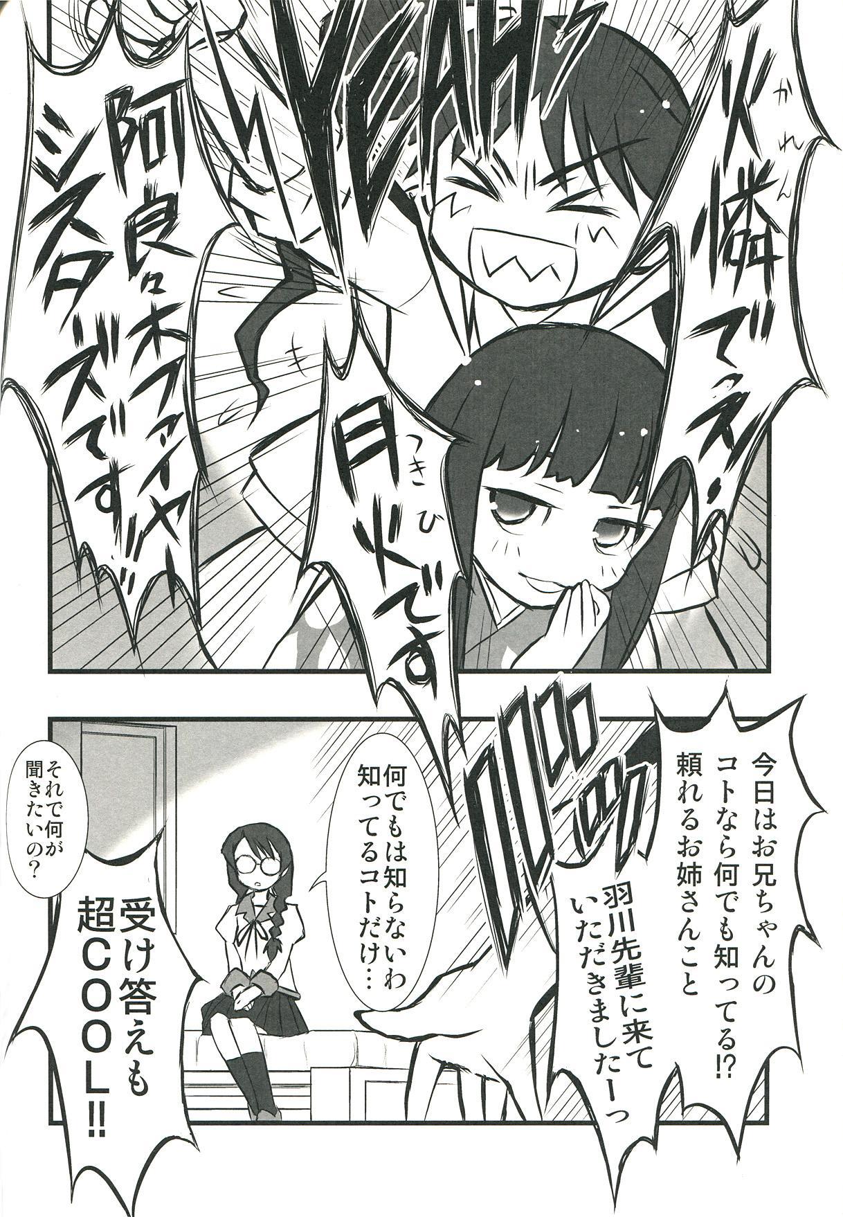 Emonogatari 55