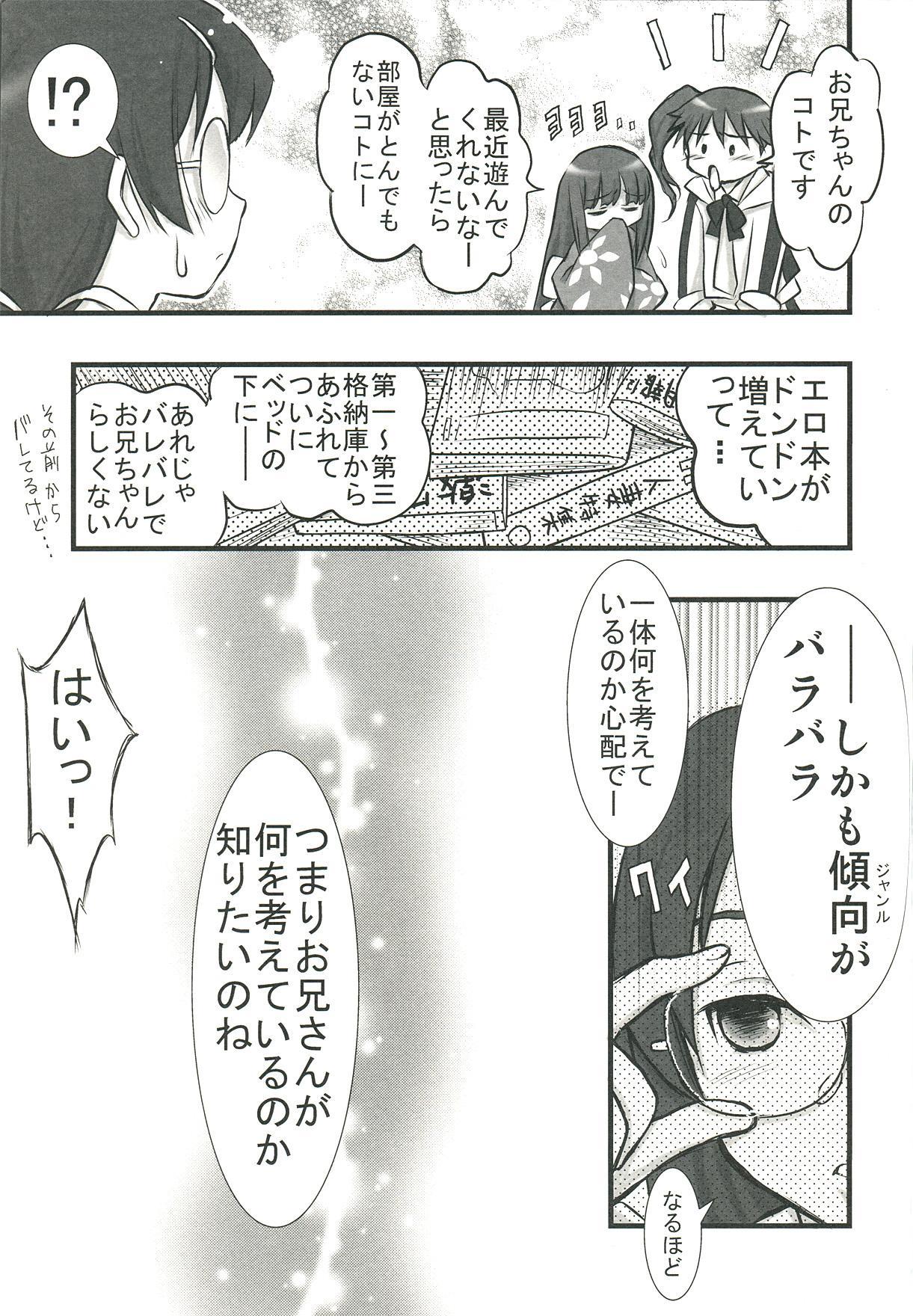 Emonogatari 56