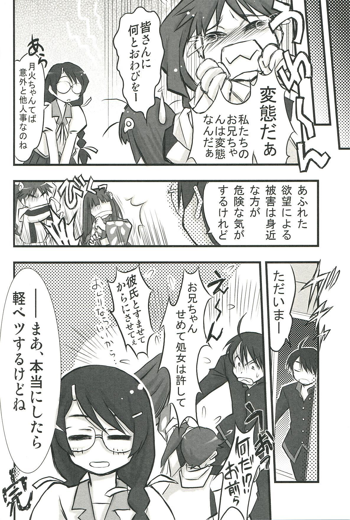 Emonogatari 63